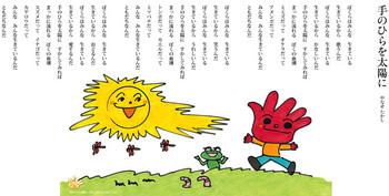 「手のひらを太陽に」 やなせたかし いずみたく.jpg